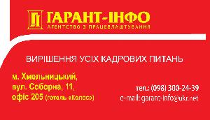 """Агентство """"Гарант-Інфо"""""""